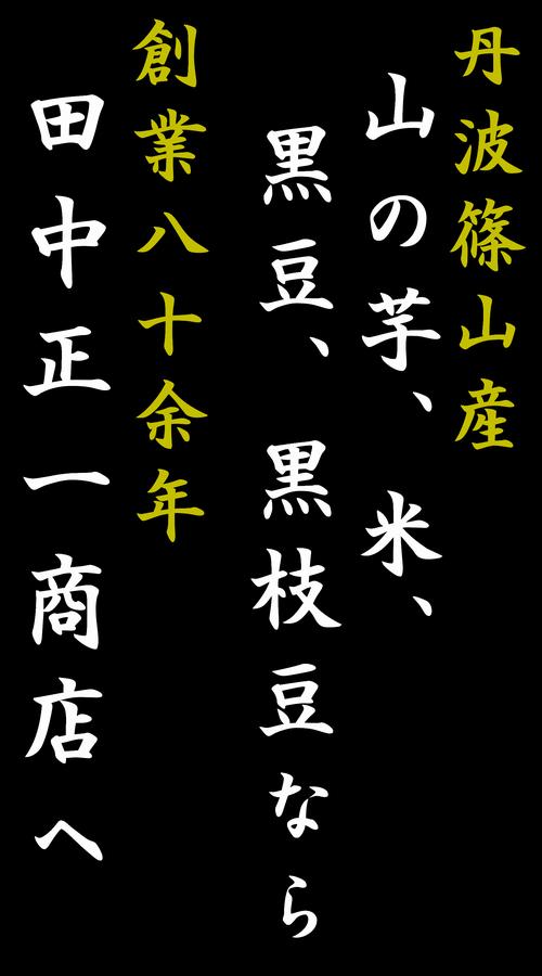 丹波篠山産 山の芋 黒豆 黒枝豆 米の生産販売なら田中正一商店へ